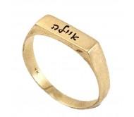 טבעת חריטת שם, טבעת שמות ילדים, בזהב 14 קאראט