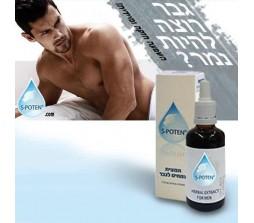 אספוטן - תמציות לחיזוק האון הגברי