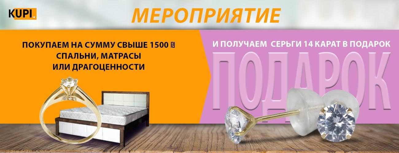 catalog/slider/2017/kupi_1300_500_21300500r.jpg